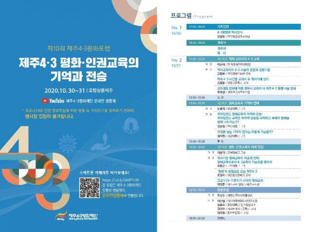 제주4·3평화재단, 제10회 제주4·3평화포럼 '개최'