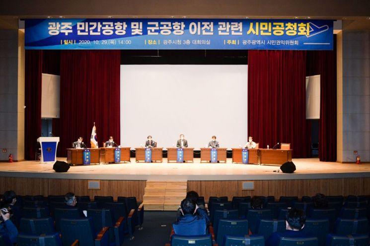 광주시시민권익위, 광주 민간공항 이전 관련 시민 공청회 개최