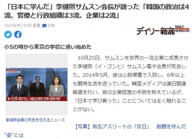 29일(현지시간) 일 매체 '데일리신초'는 이건희 삼성 회장 타계 소식을 전하면서 삼성전자가 일본 기업의 경영 전략을 배워 고성장을 누렸다고 지적했다. / 사진=인터넷 커뮤니티 캡처