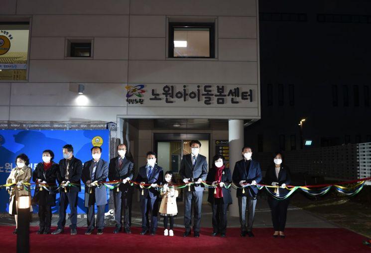 [포토]오승록 노원구청장, 노원아이돌봄센터 개소식 참석