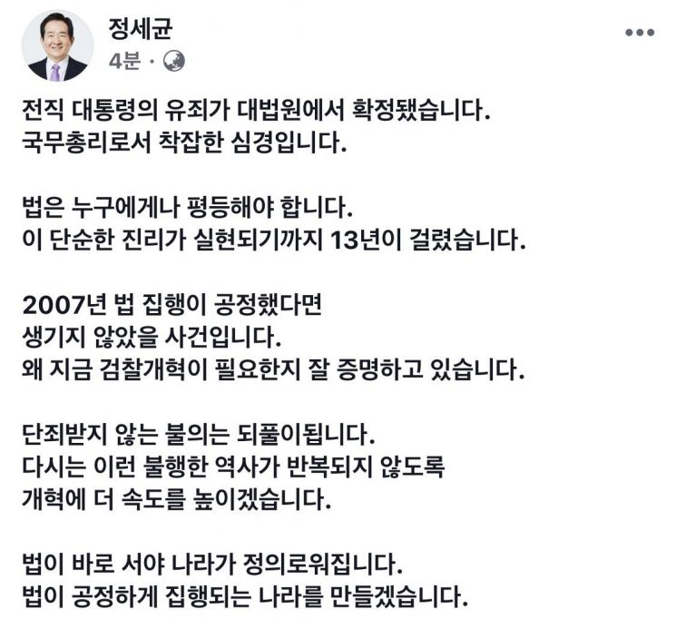 정세균 총리 페이스북 캡처
