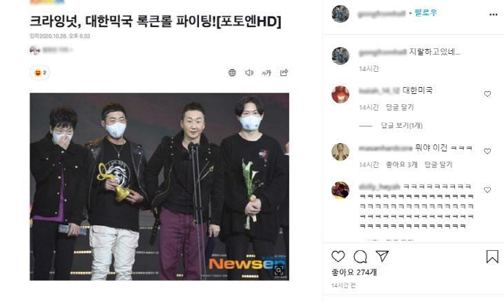 사진=크라잉넛 김인수 인스타그램 캡처.