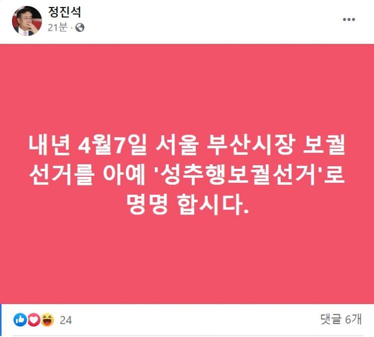 """정진석 """"내년 서울·부산 보궐, '성추행 보궐선거'로 명명하자"""""""
