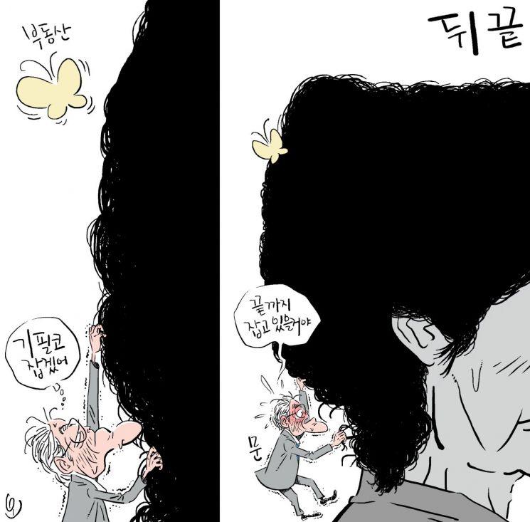 [오성수의 툰] 뒤 끝