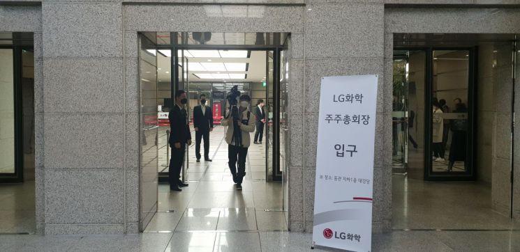 """[속보] LG화학 """"배터리 사업 물적분할 통과""""…12월 1일 신설법인 출범"""