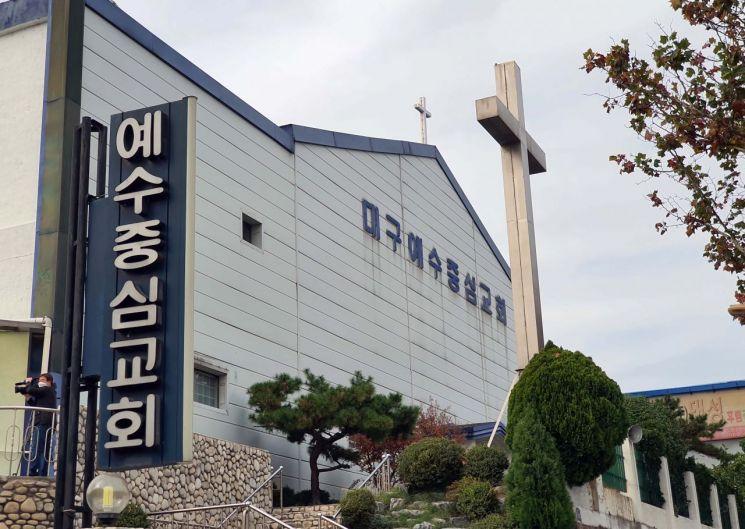 코로나19 확진자가 속출하고 있는 대구 서구 중리동 대구예수중심교회 모습. [이미지출처=연합뉴스]