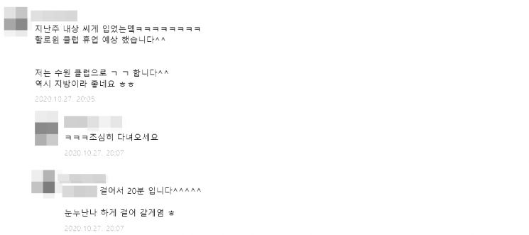 지난 27일 클럽·감성주점 온라인 커뮤니티에서 한 회원이 휴업을 결정한 서울 도심 클럽을 대신해 경기도 수원 등의 클럽으로 가겠다는 내용의 댓글을 남겼다. 사진=온라인 커뮤니티 캡처.