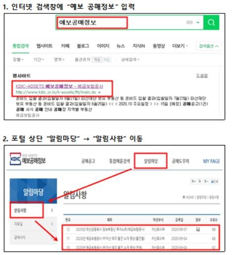 <PF사업장 홍보 동영상 및 투자노트 검색방법>