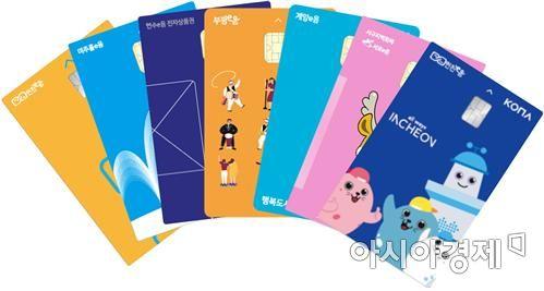 인천e음카드