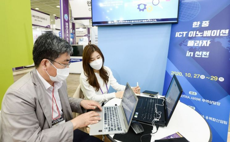 KOTRA가 27일부터 사흘간 '한·중 ICT 이노베이션 플라자 인 선전'을 한국과 중국에서 진행했다. 지난 29일 서울 삼성동 코엑스에서 열린 화상상담회에서 한국 참가기업이 온라인 거래논의를 하고 있다.(사진=KOTRA)