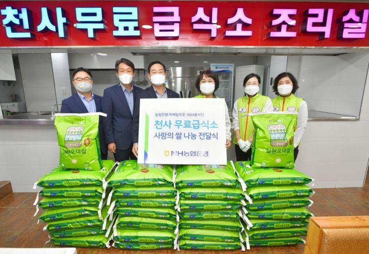NH농협은행 1004봉사단 사랑의 쌀 나눔 실시