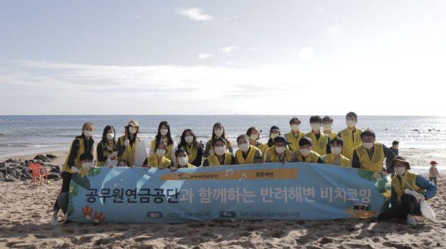 공무원연금공단, 중문해변에서 사회공헌활동  실시