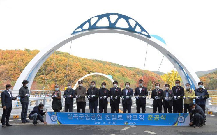 함안군은 30일 입곡군립공원 주차장에서 공원 진입로 확·포장공사 준공식을 개최했다.(사진=함안군)