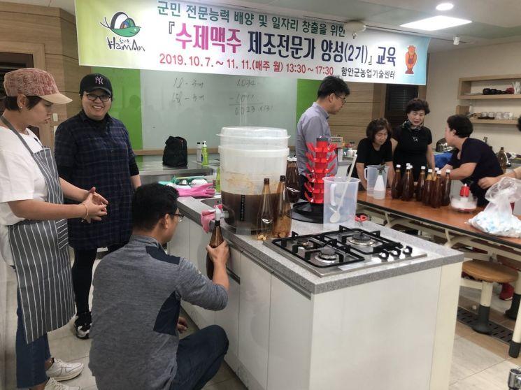 함안군은 다음 달 6일까지 군민을 대상으로 '수제맥주 제조전문가 양성과정 3기 수강생'을 모집한다.(사진=함안군)