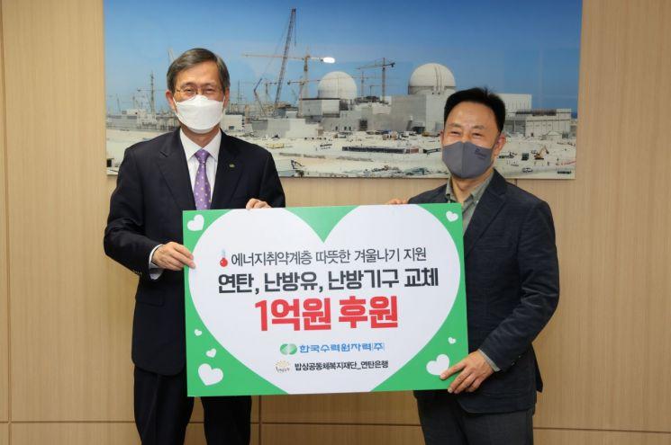 한수원, 에너지 취약계층에 연탄 9만장·난방유 등 1억원 물품 기증