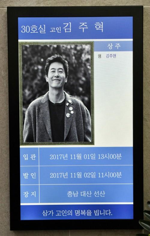 지난 2017년 故 김주혁 빈소 안내 전광판의 모습./사진=연합뉴스