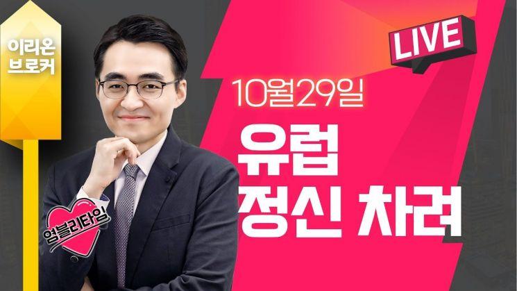 이베스트투자증권, 유튜브채널 '이리온' 구독자 5만명 돌파