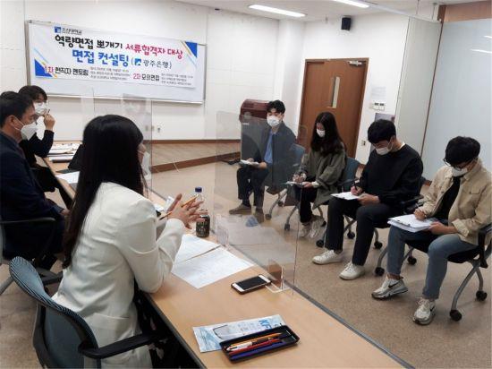 조선대, 현직 선배 멘토링·모의면접 프로그램 '호응'