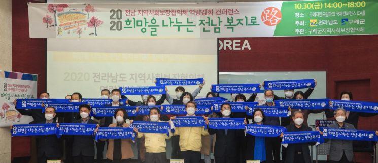 구례군 '전라남도 지역사회보장협의체 역량 강화 컨퍼런스' 개최