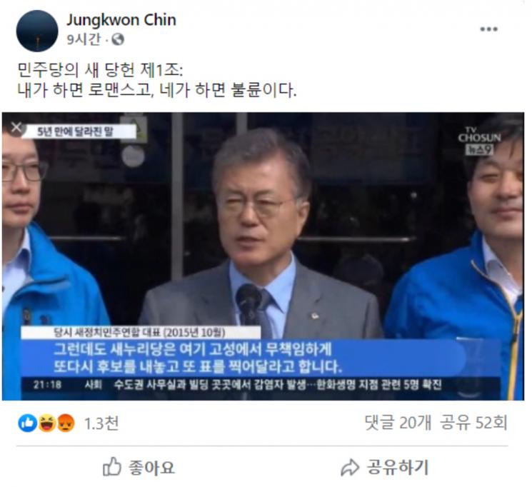 [이미지출처 = 진중권 전 동양대 교수 SNS]