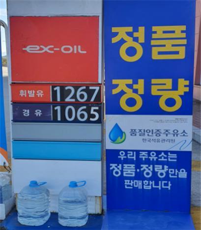 광주대구고속道 강천산주유소, 석유관리원 '품질인증' 재협약