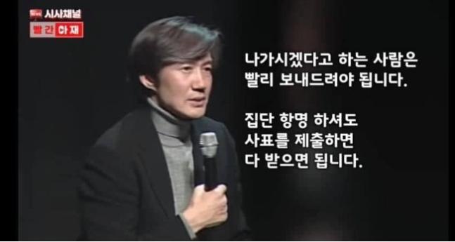 조 전 장관이 2011년 12월 '검찰개혁 토크콘서트'에서 한 발언 [이미지출처 = 유튜브 '시사채널 빨간 아재' 영상 캡처]