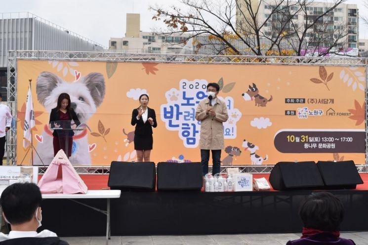 [포토]오승록 노원구청장 '2020 반려동물 문화축제' 참석