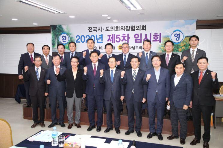 전국시·도의회의장협의회 제17대 전반기 임시회를 열고 함께 기념하고 있다.(사진=경남도의회)