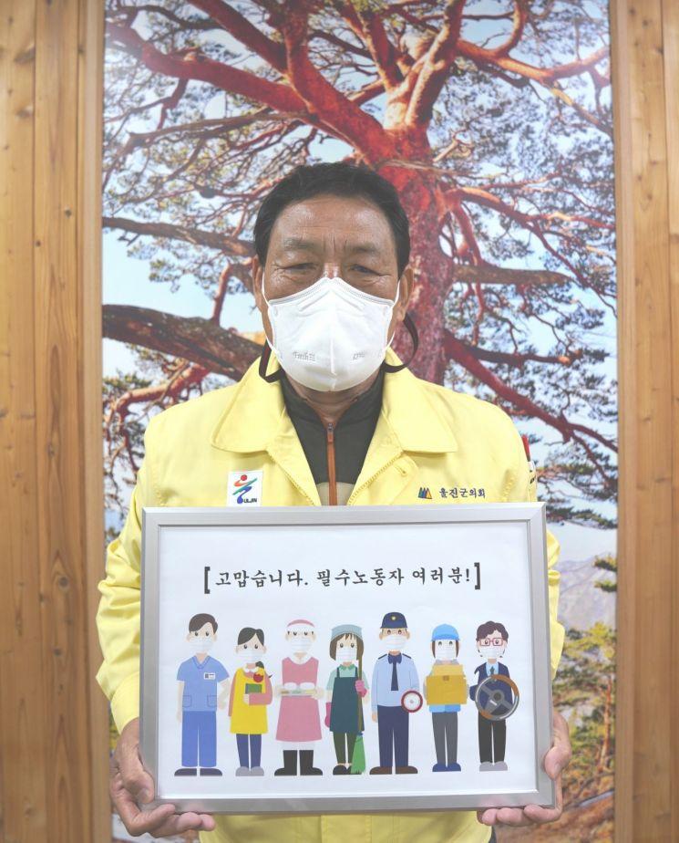 이세진 울진군의회 의장, '필수노동자 응원' 캠페인 동참