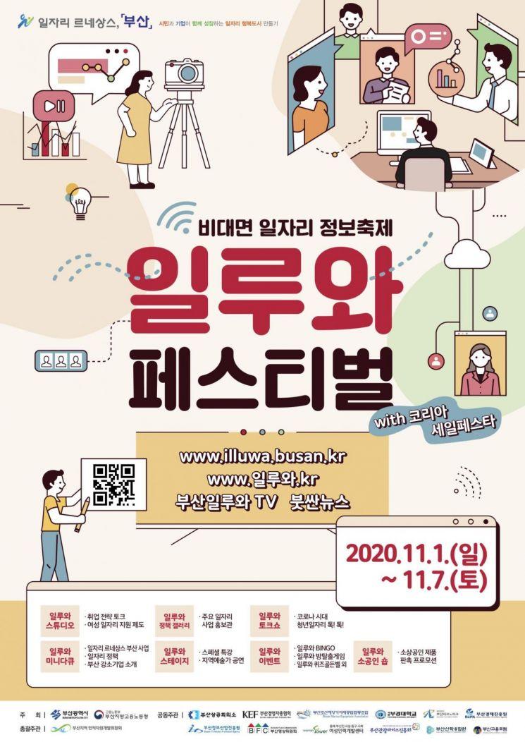 부산 신개념 온라인 일자리정보·정책 축제 '일루와' 막올라