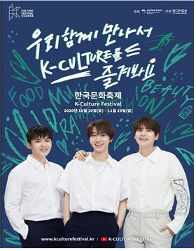 관광거점 도시와 한국문화축제…29일까지 온라인 개최