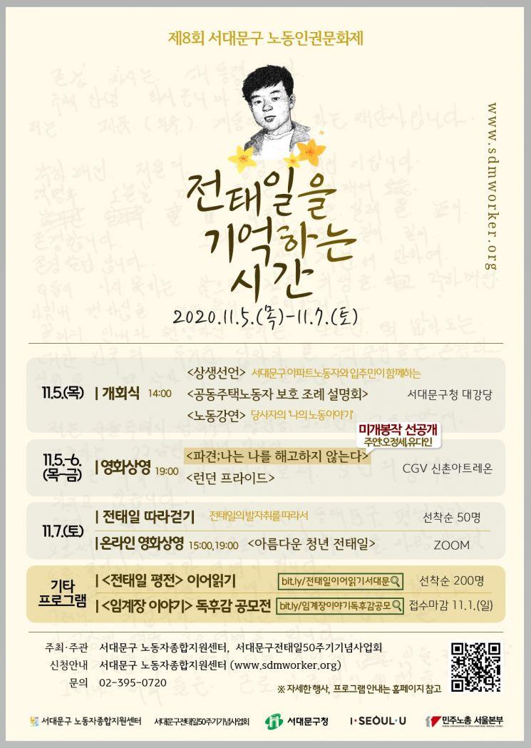 '전태일을 기억하는 시간' 제8회 서대문구 노동인권문화제 개최