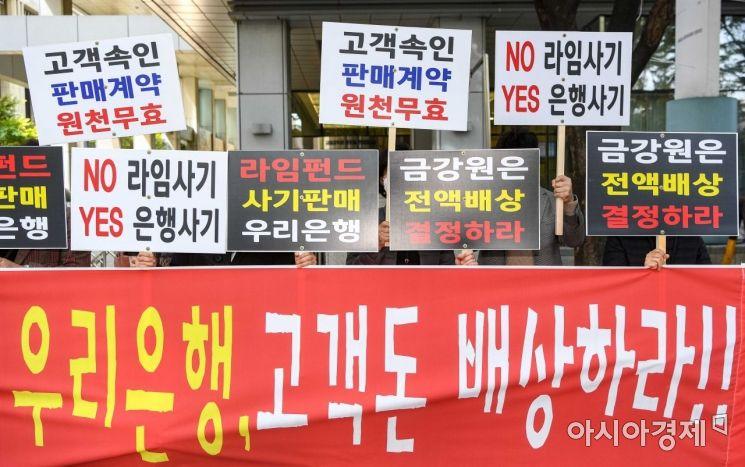 2일 서울 여의도 금융감독원 앞에서 라임펀드 피해자들이 라임펀드에 대해 피해자보호 분쟁조정을 촉구하는 집회를 펼치고 있다./강진형 기자aymsdream@