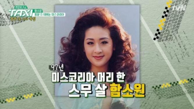 """함소원, 미스코리아 출신? """"생활고에 출전 결심"""" - 뉴스컬처"""