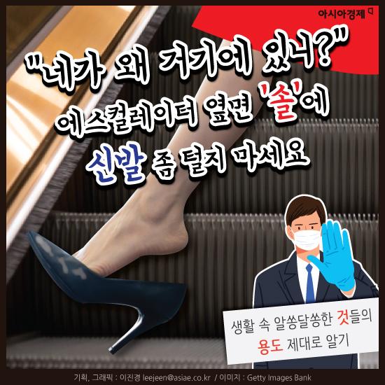 """[카드뉴스]""""네가 왜 거기에 있니?"""" 에스컬레이터 옆면 '솔'에 신발 좀 털지 마세요"""