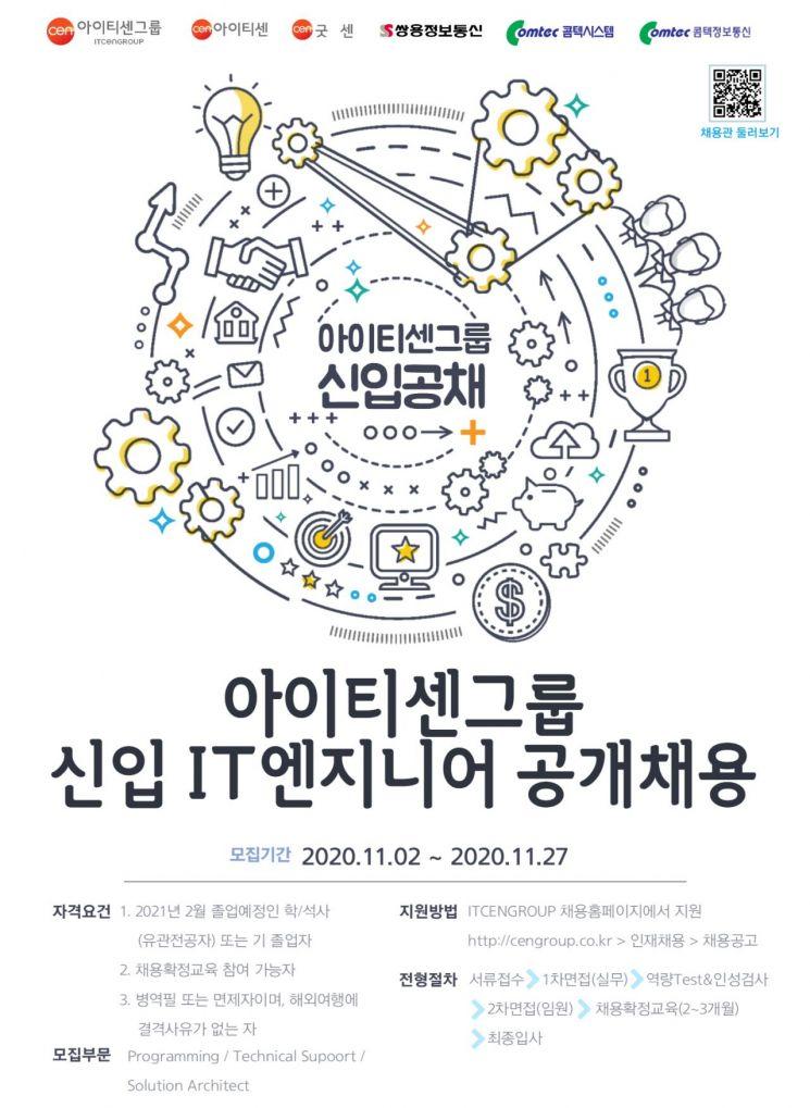 아이티센그룹, 신입 IT 엔지니어 공개 채용