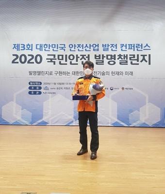 무안소방서가 '2020년 국민안전 발명챌린지 아이디어 공모전' 시상식에서 단체상을 받았다.(사진=무안소방서 제공)