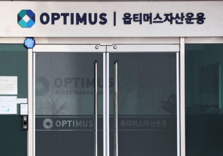 지난해 10월13일 오전 서울 강남구 옵티머스자산운용 사무실의 문이 닫혀있다. [이미지출처=연합뉴스]