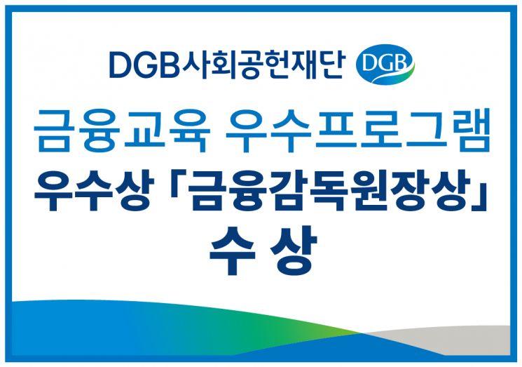DGB사회공헌재단, 금융감독원 '금융공모전'서 최우수 프로그램 '원장상'