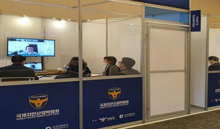 지난해 10월 열린 국제치안산업박람회에서 국내 기업 관계자들이 해외 바이어와 화상 수출상담을 하고 있다.[사진제공=경찰청]