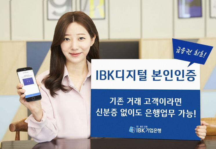 """""""신분증 없이 은행업무""""…기업銀, 금융권 최초 디지털 본인인증 시행"""