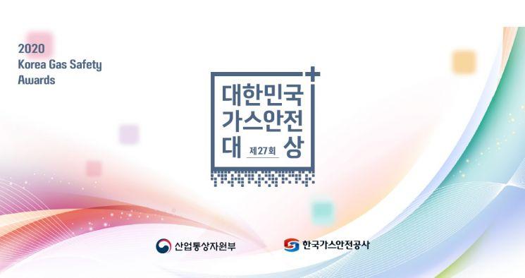 가스안전대상 개최…정동환 롯데BP화학 상무 은탑훈장