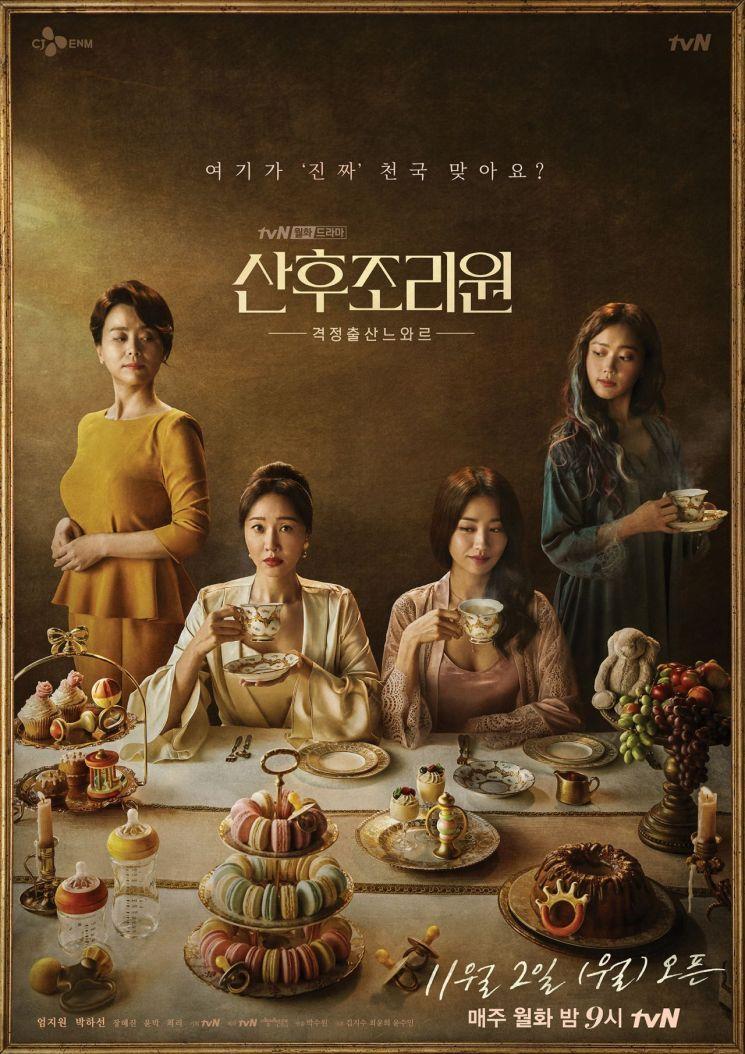 사진=tvN '산후조리원'
