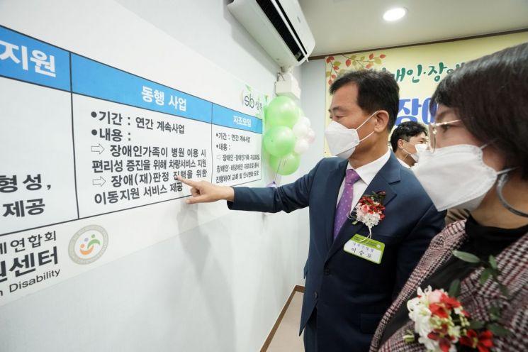 성북구 '장애인 가족 지원센터' 개소