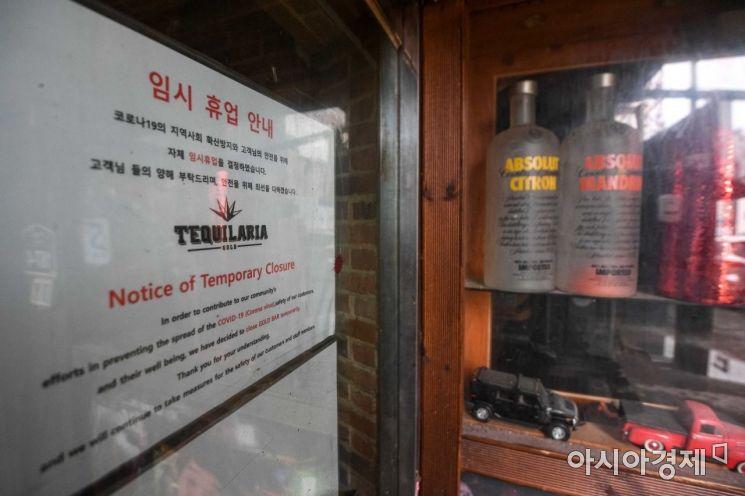 신종 코로나바이러스감염증 확산을 방지하기 위한 사회적거리두기 1.5단계가 시행된 19일 서울 용산구 이태원 한 주점에 휴업 안내문이 붙어 있다./강진형 기자aymsdream@