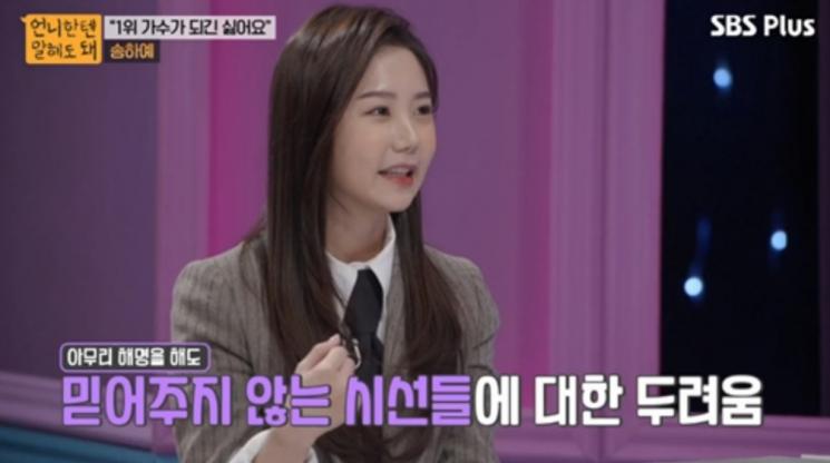 '언니한텐 말해도 돼'에 가수 송하예가 출연했다. 사진=SBS플러스