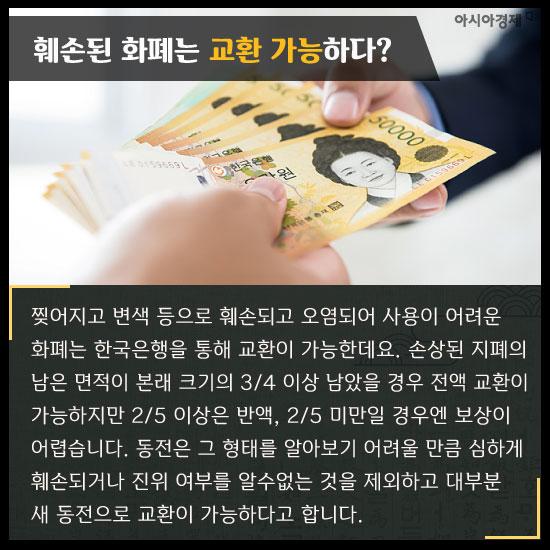 [카드뉴스]5만 원짜리가 내손에 오기까지 한 달 이상 걸린다고?