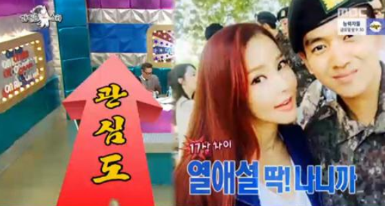 미나, '17세 연하' ♥류필립?