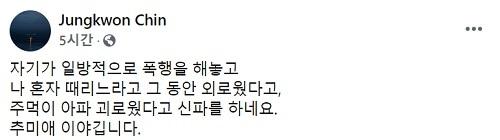 사진출처 = 진중권 전 동양대 교수 페이스북 캡처