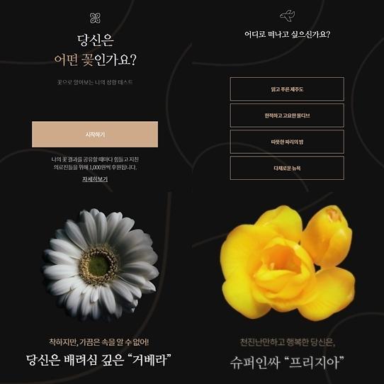 '꽃 테스트'  결과로 표출되는 이미지들의 일부와 객관식 문항. 사진출처 = LU42 '꽃 테스트' 캡처